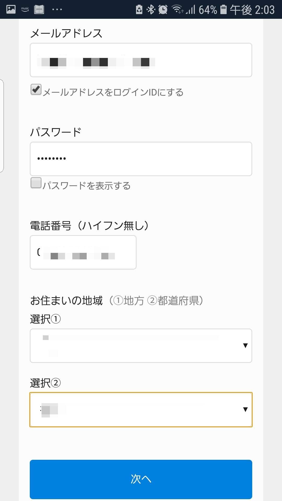U-NEXT31日無料トライアル申込画面