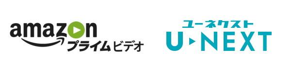 AmazonプライムビデオとU-NEXTのロゴ