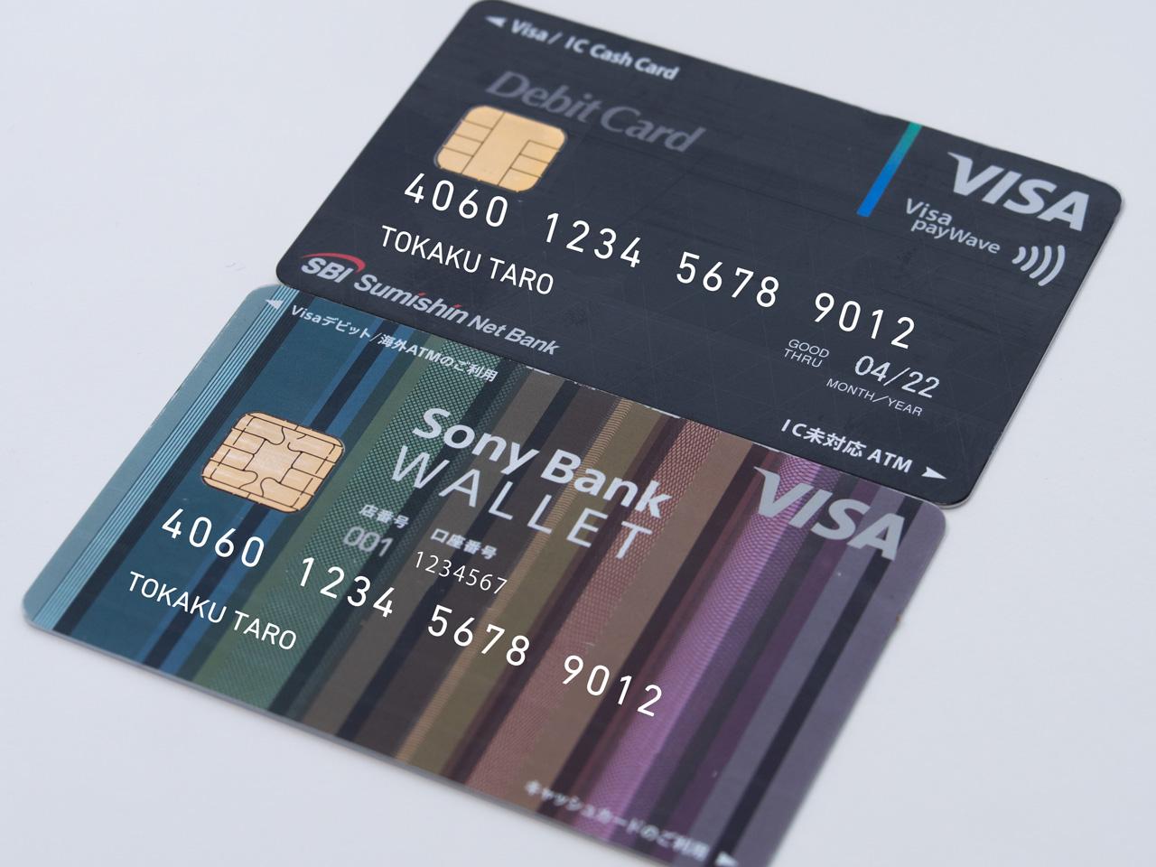 デビットカード2枚の画像
