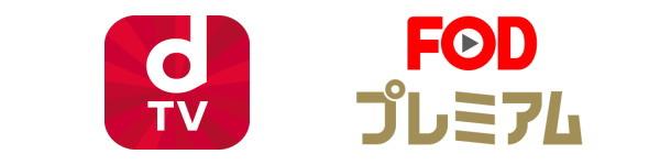 dTVとFODプレミアムのロゴ