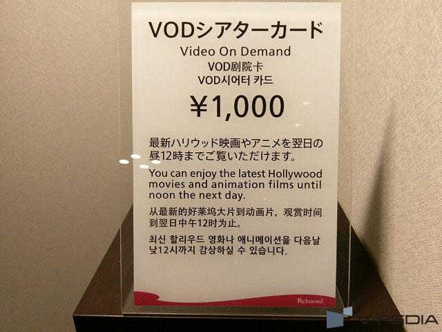 VODシアターカードをビジネスホテルで購入する