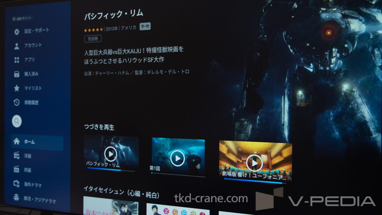 U-NEXT TV 操作画面