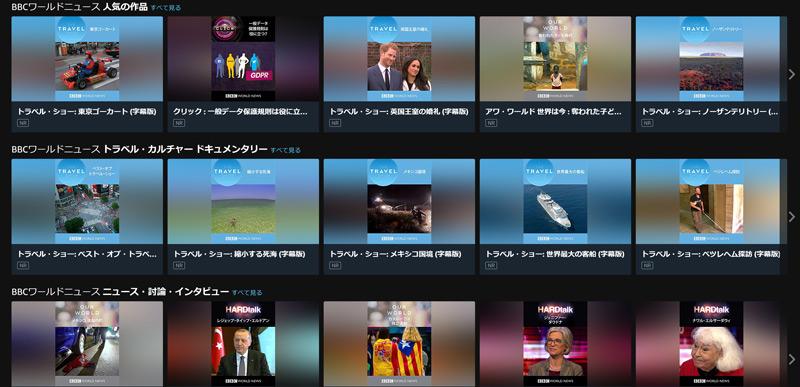 AmazonプライムビデオチャンネルのBBCチャンネルオンデマンド動画一覧