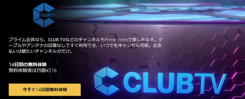 AmazonプライムビデオチャンネルのCLUB TVの登録画面