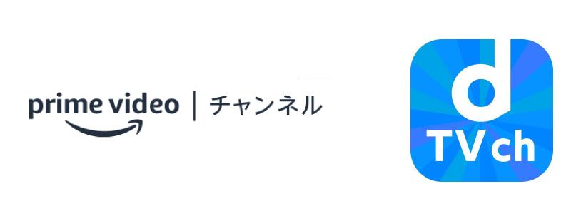 AmazonプライムビデオチャンネルとdTVチャンネルのロゴ
