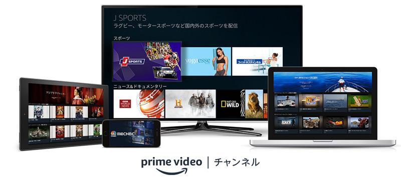 Amazonプライムビデオチャンネル