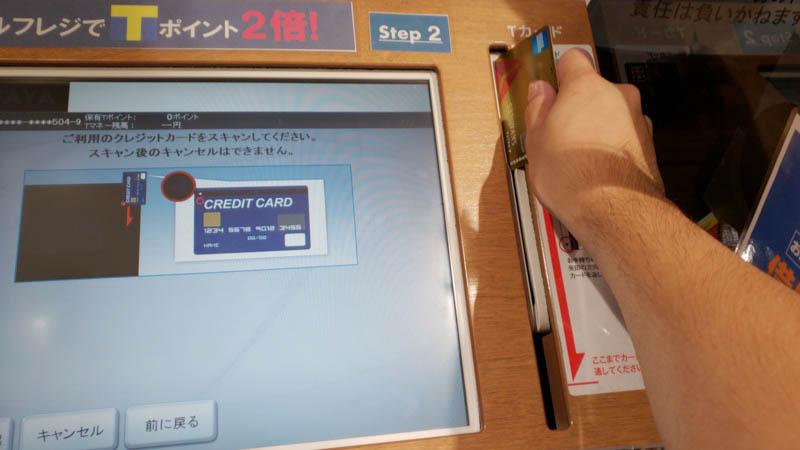 TSUTAYAのセルフレジでTSUTAYAプレミアム用のクレジットカードを登録する様子