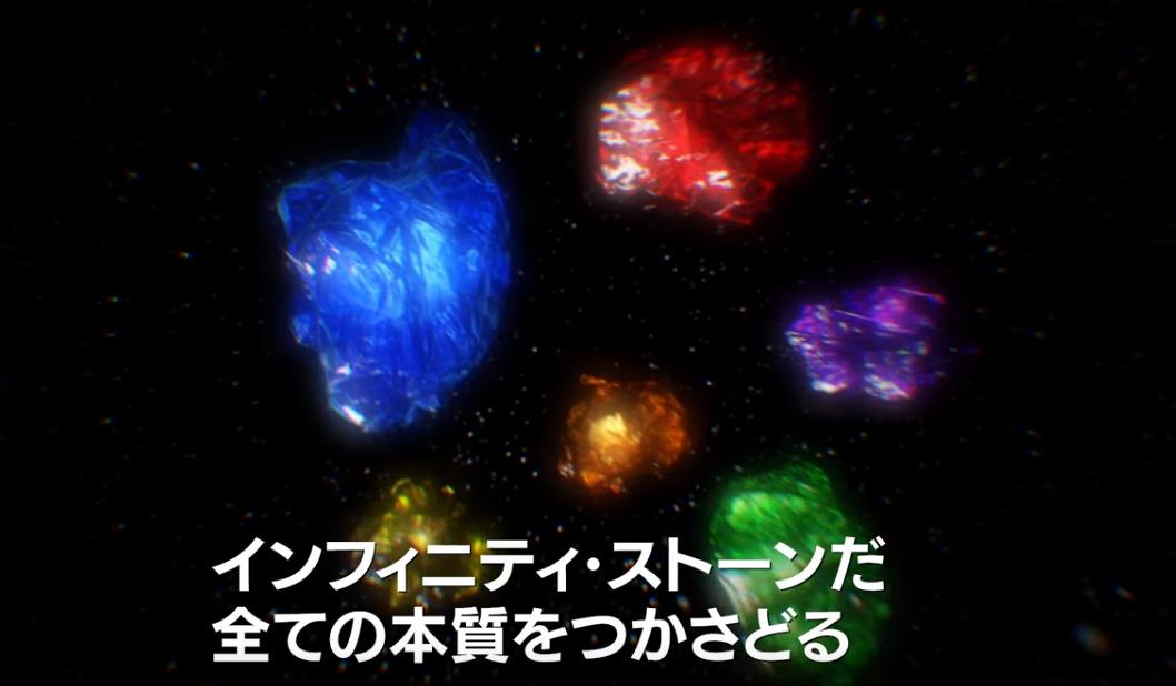 アベンジャーズ/インフィニティ・ウォー インフィニティストーン