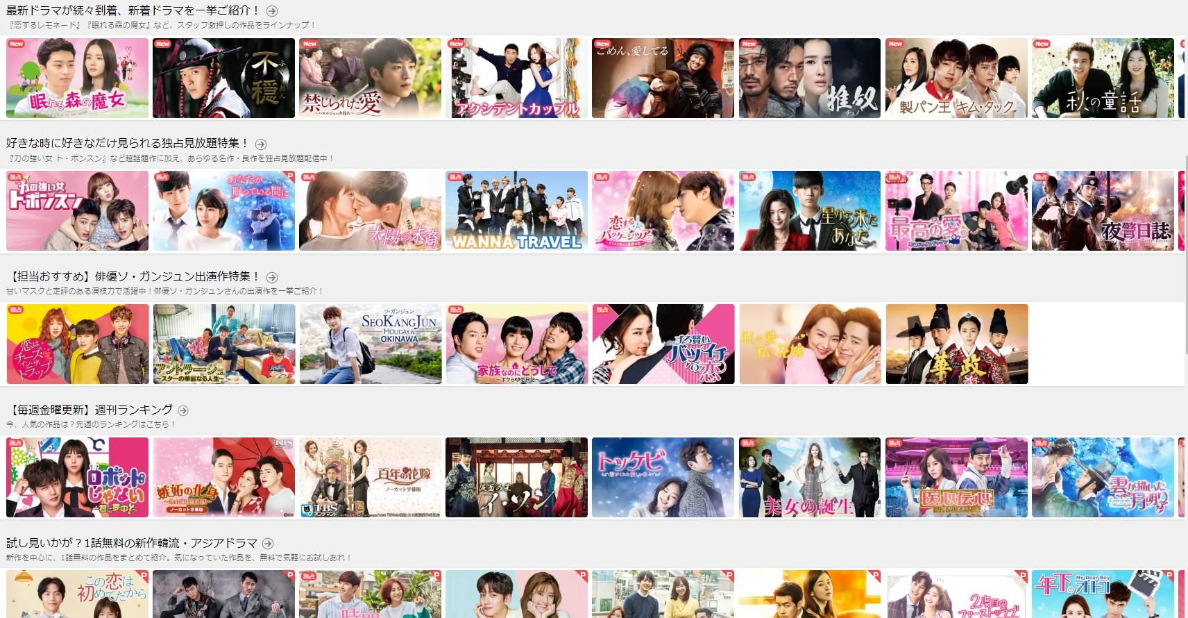 U-NEXTの最新(2019年4月末)韓国ドラマ一覧