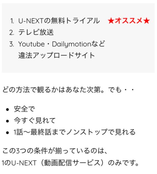 U-NEXTの無料トライアル ★オススメ★ テレビ放送 Youtube・Dailymotionなど 違法アップロードサイト どの方法で観るかはあなた次第。でも・・ 安全で 今すぐ見れて 1話~最終話までノンストップで見れる この3つの条件が揃っているのは、 1のU-NEXT(動画配信サービス)のみです。