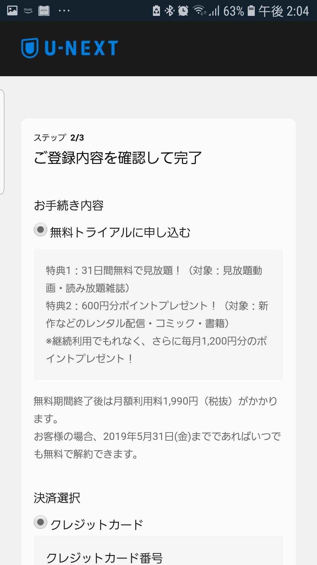U-NEXT支払い方法の選択画面